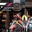 8月11日(土)~ 「GUNDAM DOCKS AT HONG KONG III