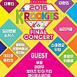 1/21、K Rookies Final Concert 2016@Yes24 Live Hall