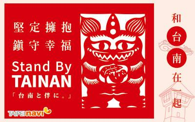Stand by TAINAN【和臺南在一起】「台南と伴に。」 台南 震災 キャンペーン 観光 旅行南部